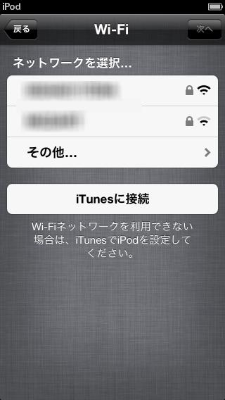 ipod touch初期設定画面04