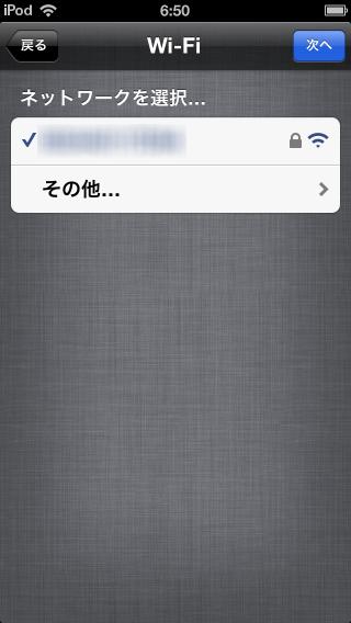 ipod touch初期設定画面05