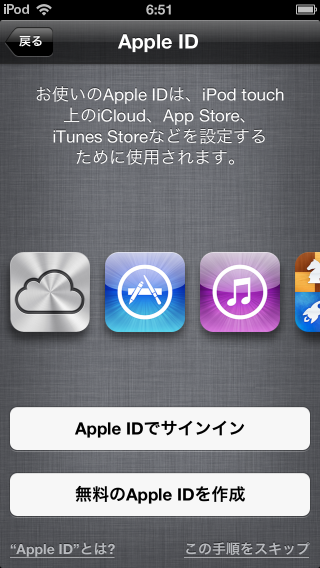 ipod touch初期設定画面09