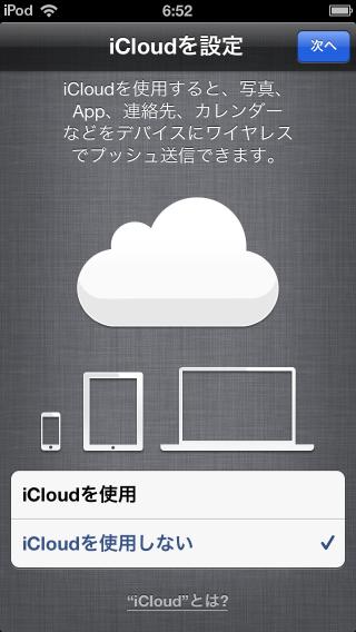 ipod touch初期設定画面12