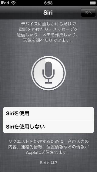 ipod touch初期設定画面14