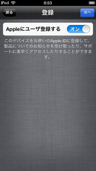 ipod touch初期設定画面16