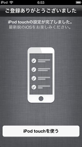 ipod touch初期設定画面17