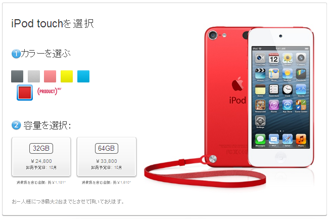 ipod touch価格