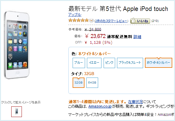 ipod touch発売開始