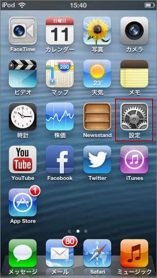 ipod touch設定