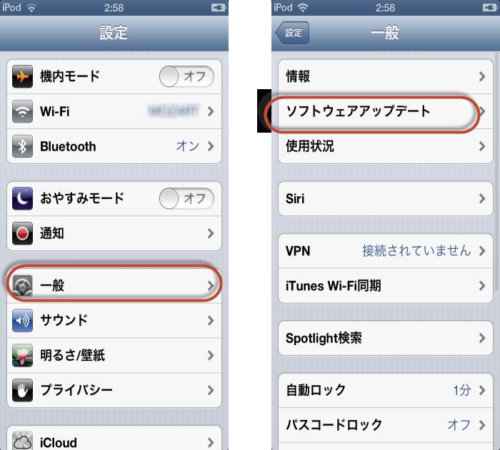 iOS7アップデート01