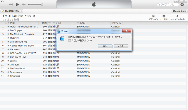 iTunes CDインポート