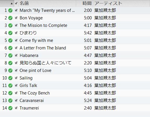 iTunesインポート完了