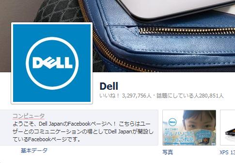 Dell日本