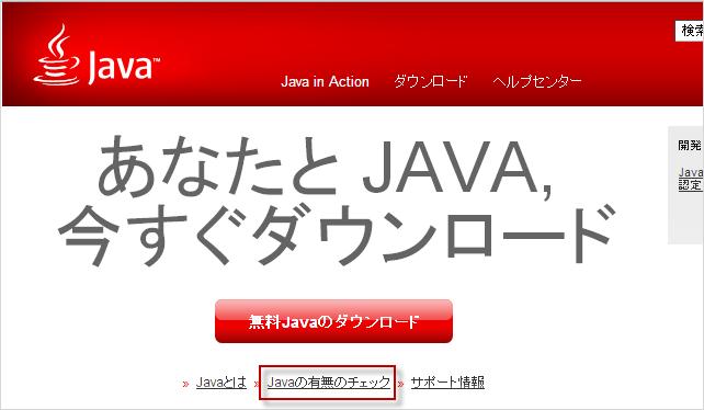 Java有効化の確認01