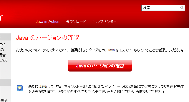 Java有効化の確認02