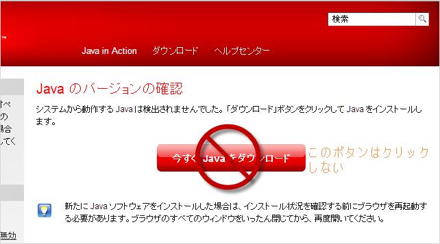 Java有効化の確認03