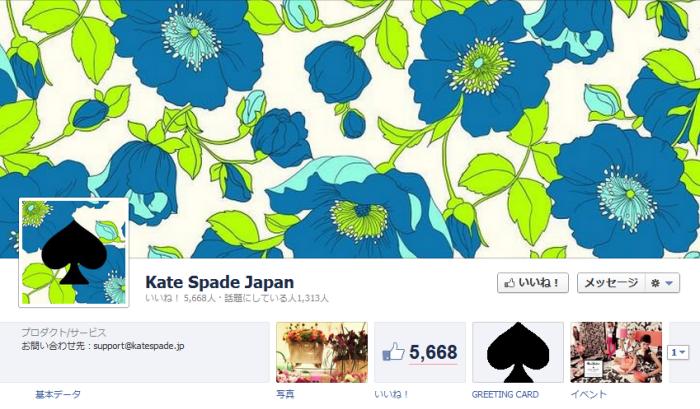 Kate Spade Japan