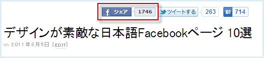 Facebookいいね!内訳