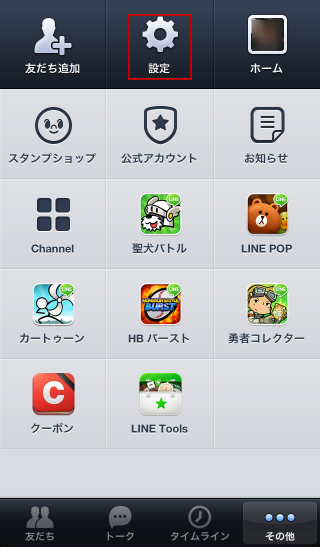 LINE ipod touch設定