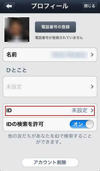 IDをタップ