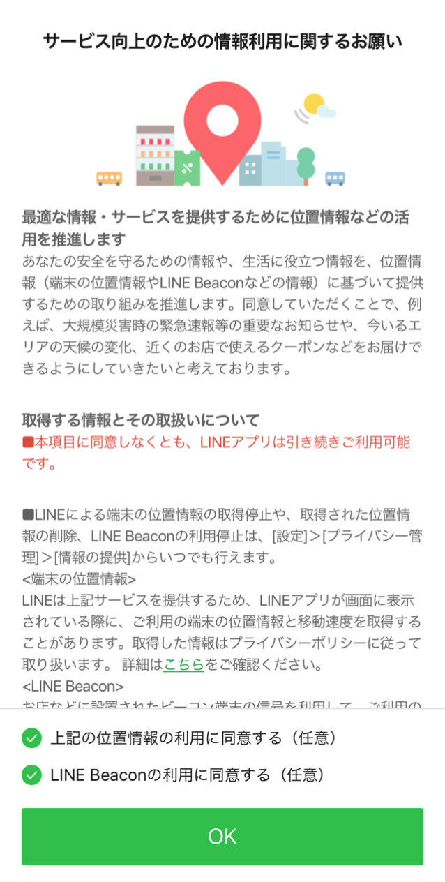 Line location notification