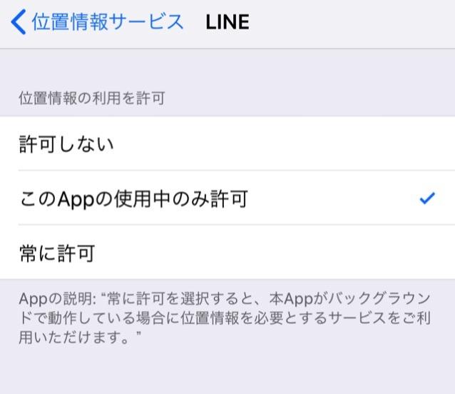 Line privacy04