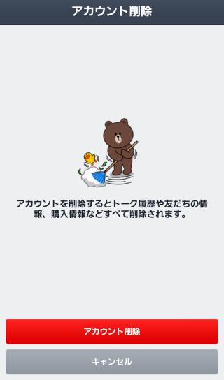 LINEアカウント退会