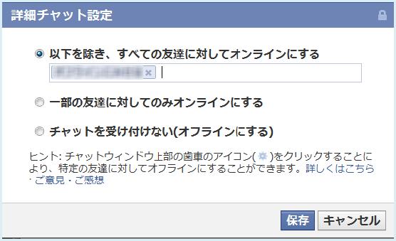 facebookチャットでオフラインに見せる