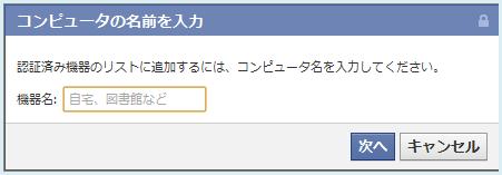 login認証