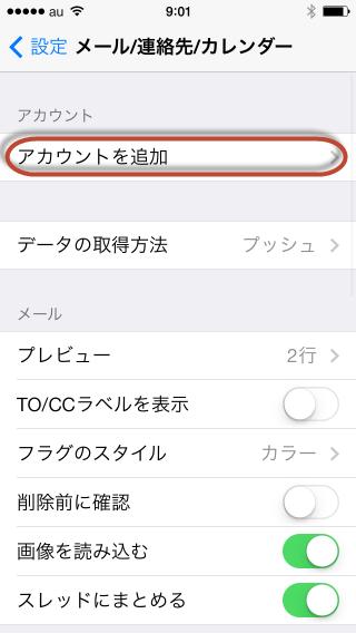 メール設定02