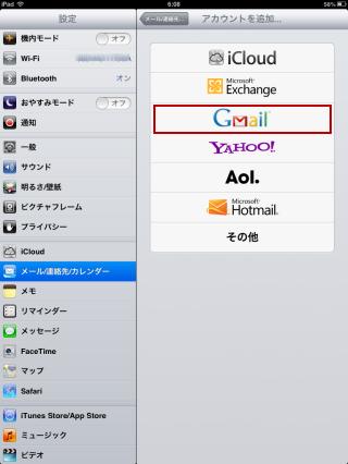 ipad miniメール設定02