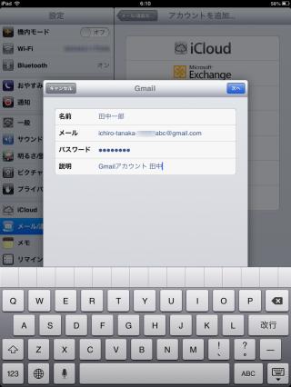 ipad miniメール設定03