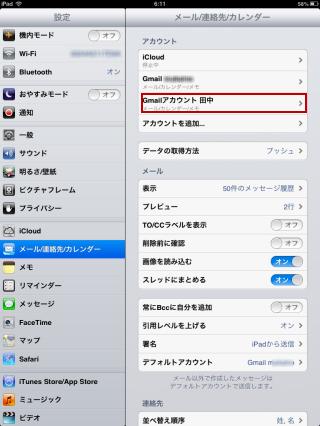 ipad miniメール設定05