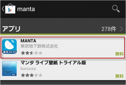 manta使い方01