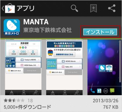 manta使い方02