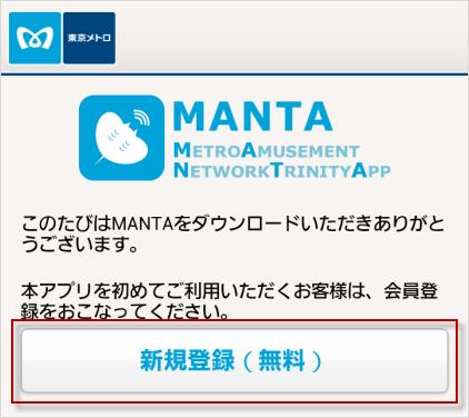 manta使い方05
