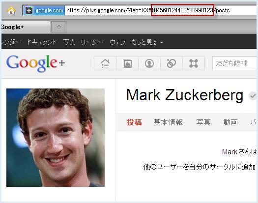mark zuckerburg google+
