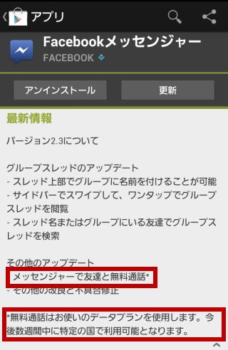 Facebook Messengerアプリ
