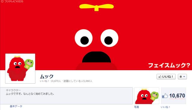 Facebook ムック