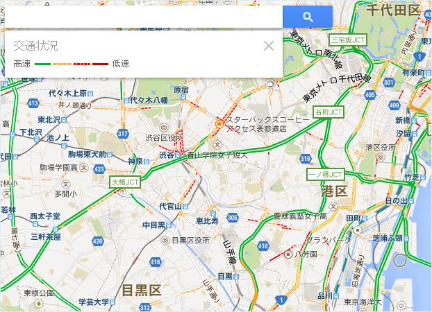 グーグル・マップ 渋滞情報