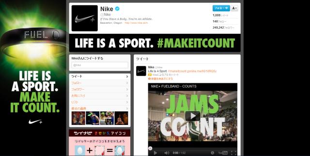 Nike Twitterページ