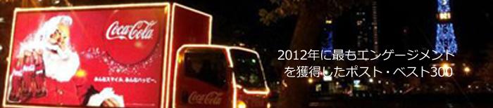 2012年Facebookポストランキング