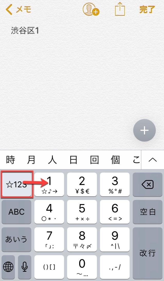 Number input