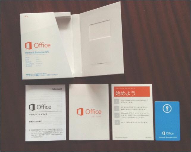 Office 2013 パッケージ同梱物