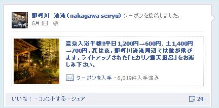 Facebookクーポン