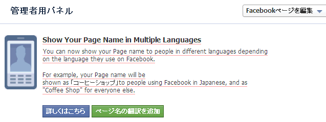Facebookページタイトル多言語対応