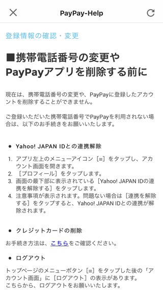 Paypay help 01