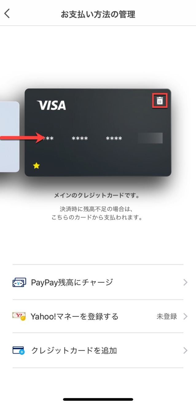 Paypay delete credit card 2
