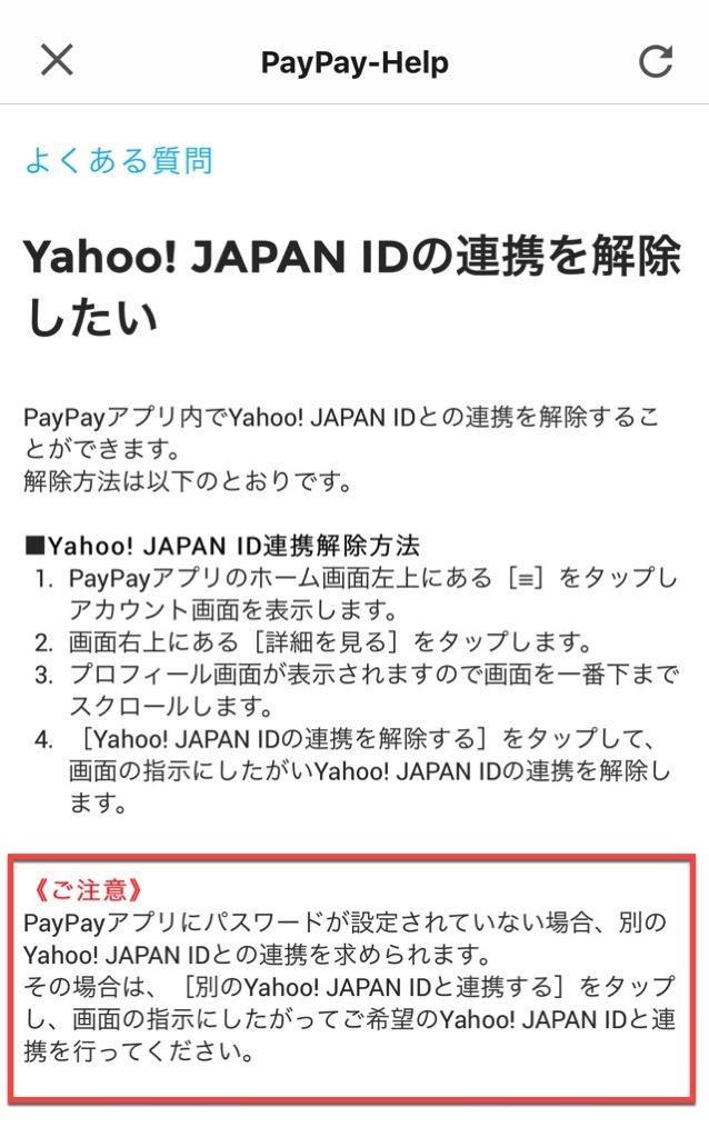 Paypay yahoo id delete 3