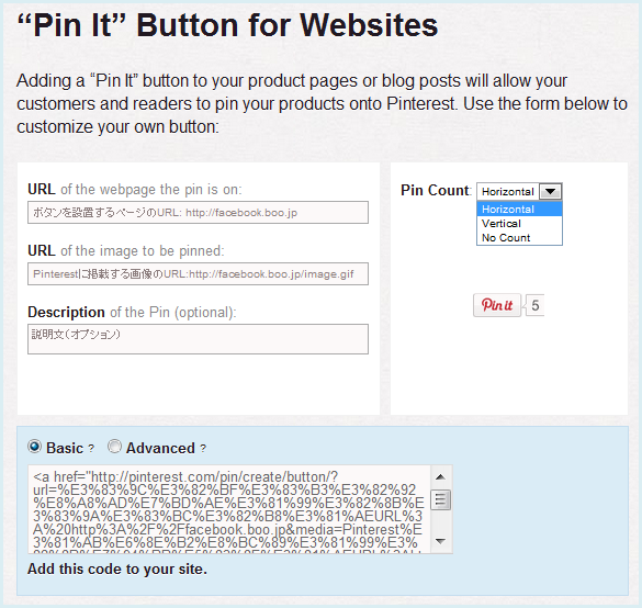 Pinterestボタン設置ツール