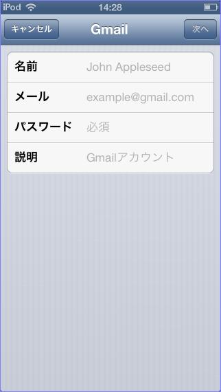 メール設定入力
