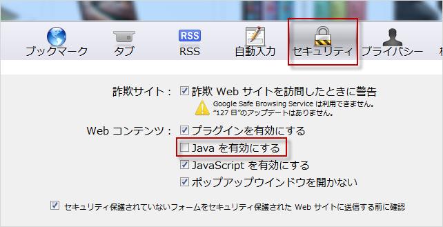 SafariでJavaを無効化する02