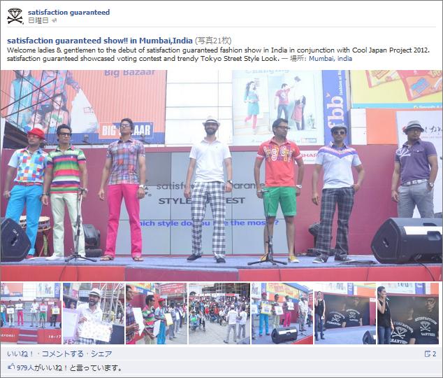 インドファッションショー